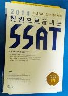 한권으로 끝내는 SSAT (2014) 개정판 4쇄