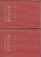 상아탑의오후 상 하 전2권 완질 1965년 초간본