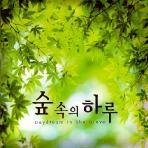 숲속의 하루 [DAYDREAM IN THE GROVE] 미개봉