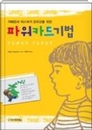 자폐증과 아스퍼거 증후군을 위한 파워카드기법 - 아스퍼스 증후군을 가진 사람들의 집요한 관심을 이용하여 동기를 부여하고 학습을 하게 만든다