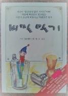 비밀일기  / 스우 타운센드 / 김영사