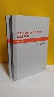 YOU TOO CAN SPEAK ENGLISH(1)(CD1)(WORK BOOK)
