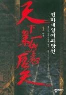 천하제일여의당천1-5 (완결) -흑신마-