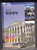 2014  한양대학교 의과대학 총동문회 (명부)