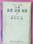고등 표준 상업경제1-1954년발행