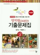 유아임용 영역별(24년간) 기출문제집 상