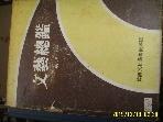 한국문화예술진흥원 편집부 / 문예총감 ( 개화기-1975 )  -76년.초판. 설명란참조