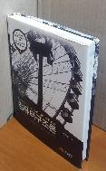 컴퓨터구조론 (내부 대략 20페이지이내 밑줄필기외 깨끗)