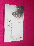 김정일의 마지막 여자 //135-3
