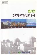 원자력발전백서 2012