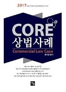 CORE 상법사례 : 변호사시험/사법시험/행정고시 대비