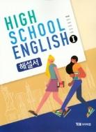 YBM 해설서 (자습서) 고등 영어1 HIGH SCHOOL ENGLISH 1 (한상호) / 2015 개정 교육과정