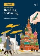 능률 자습서 고등 영어 독해와작문 (양현권) HIGH SCHOOL ENGLISH READING & WRITING / 2015 개정 교육과정