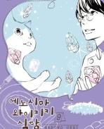 에노시마 와이키키 식당 1~9(최상급/소장용)8편새책