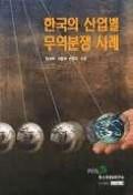 한국의 산업별 무역분쟁 사례  /  상현서림 /☞ 서고위치:RW 2  *[구매하시면 품절로 표기됩니다]