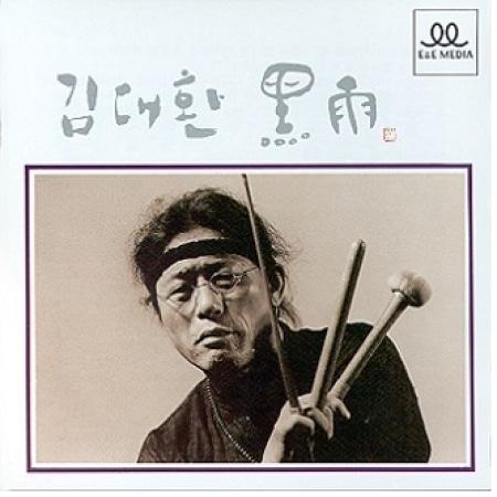 김대환 / 흑우 (黑雨)
