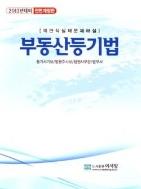 2013 부동산등기법[객관식실제문제해설] -이서방 (제2창고