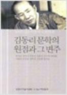 김동리문학의 원점과 그 변주 - 2006년 김동리문학 논문모음집