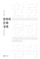 한류와 문화정책 (2018.04 발행)