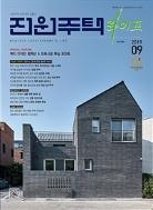 월간 전원주택 라이프 2019년-9월호(신229-6)