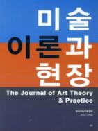미술이론과 현장 (제1호)