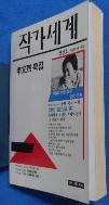 창간호 작가세계 1989년 여름 (이문열 특집)  / 사진의 제품   :☞ 서고위치:My 3  * [구매하시면 품절로 표기됩니다]