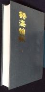 시해운주 詩海韻珠 (下) [영인본]  (刊記 無)  [상현서림]  /사진의 제품   ☞ 서고위치:Xi 3 * [구매하시면 품절로 표기됩니다]