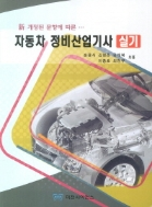 자동차 정비산업기사 실기 (신 개정된 문항에 따른)