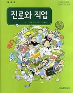 중학교 진로와 직업 교과서 (삼양미디어-나현주)