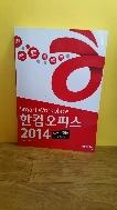 한컴오피스 2014(실무+활용 프로젝트)