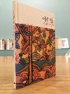 이중섭 편지와 그림들(1916-1956)