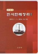 주제별 민사판례정리2 [2012.1.1~2014.10.15]