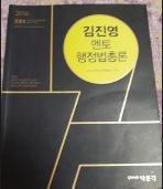 김진영멘토행정법총론