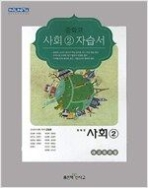 중학교 사회 2 자습서 (교과서 대표 저자 김창환, 2015년)
