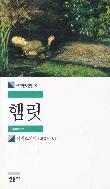 햄릿 2002년 1판 6쇄