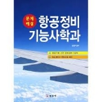 항공정비기능사학과 문제해설 (11판 6쇄)