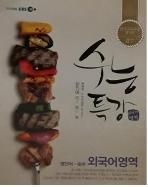(EBS 수능특강 외국어영역) 영단어 · 숙어
