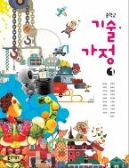 2020년형 중학교 기술 가정 1 교과서 (동아 왕석순) (신287-2)