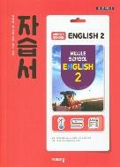 비상교육 완자 자습서 중등 영어2 (김진완) / MIDDLE SCHOOL ENGLISH 2  (2015 개정 교육과정)