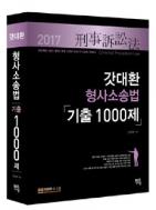 2017 갓대환 형사소송법 기출 1000제