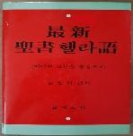 최신 성서 헬라어(메이첸 교본을 중심으로) /667