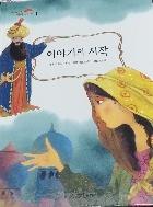 이야기의 시작 (교원 아라비안나이트 1)
