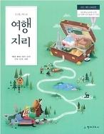 고등학교 여행 지리 /(박종관 외/2020년/천재교과서)