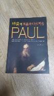 바울의 복음과 다른복음
