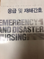 응급 및 재해간호
