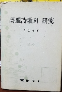 고려시가의 연구 -초판-절판된 귀한책-밑줄,낙서 많음-