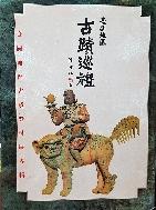 대민지구 고적순례 -중화민국(대만) 불교 사찰관련책- 220/302/28 큰책, 하드커버- 컬러 도판-초판-비매품 구하기어려운책-아래사진참조-