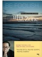 바보 ZONE - 행복과 성공을 부르는 무한 성장동력(양장본) 초판6쇄