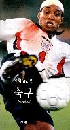 축구(창해 ABC북 36)