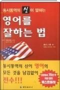 영어를 잘하는 법 - 동시통역의 신이 말하는 영어 잘하는 방법을 소개한 책